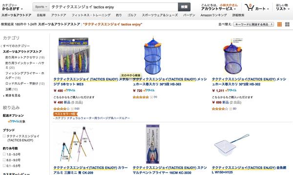 リーズナブルな釣具メーカー「タクティクスエンジョイ」が熱い!